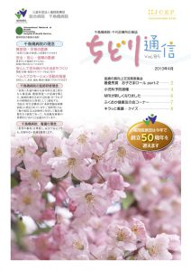 Vol.85 ちどり通信(2013年4月号)