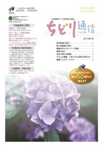 Vol.86 ちどり通信(2013年7月号)