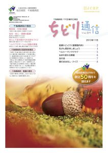 Vol.87 ちどり通信(2013年11月号)