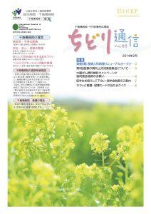 Vol.88 ちどり通信(2014年2月号)