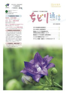 Vol.89 ちどり通信(2014年秋号)