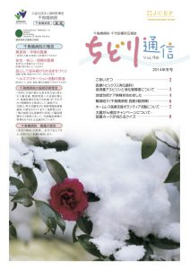 Vol.90 ちどり通信(2014年冬号)
