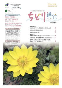 Vol.91 ちどり通信(2015年春号)