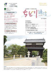 Vol.92 ちどり通信(2015年夏号)