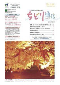 Vol.93 ちどり通信(2015年秋号)