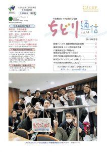 Vol.94 ちどり通信(2015年冬号)
