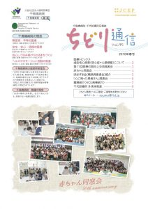 Vol.95 ちどり通信(2016年春号)