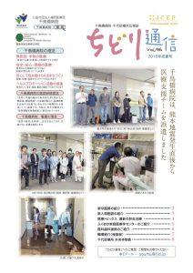 Vol.96 ちどり通信(2016年初夏号)