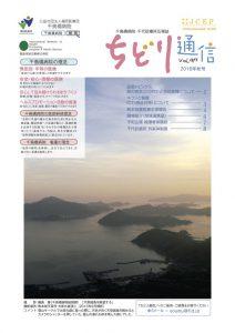 Vol.97 ちどり通信(2016年秋号)