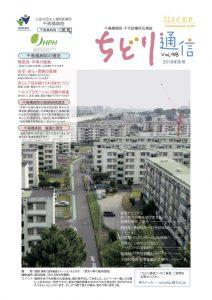 Vol.98 ちどり通信(2016年冬号)