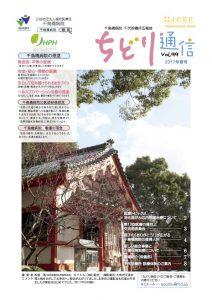Vol.99 ちどり通信(2017年春号)