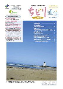 Vol.100 ちどり通信(2017年夏号)