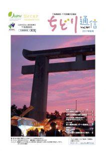 Vol.101 ちどり通信(2017年秋号)