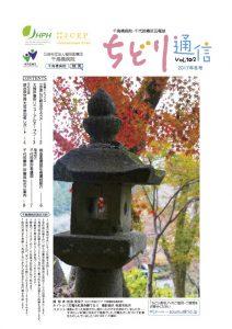 Vol.102 ちどり通信(2017年冬号)