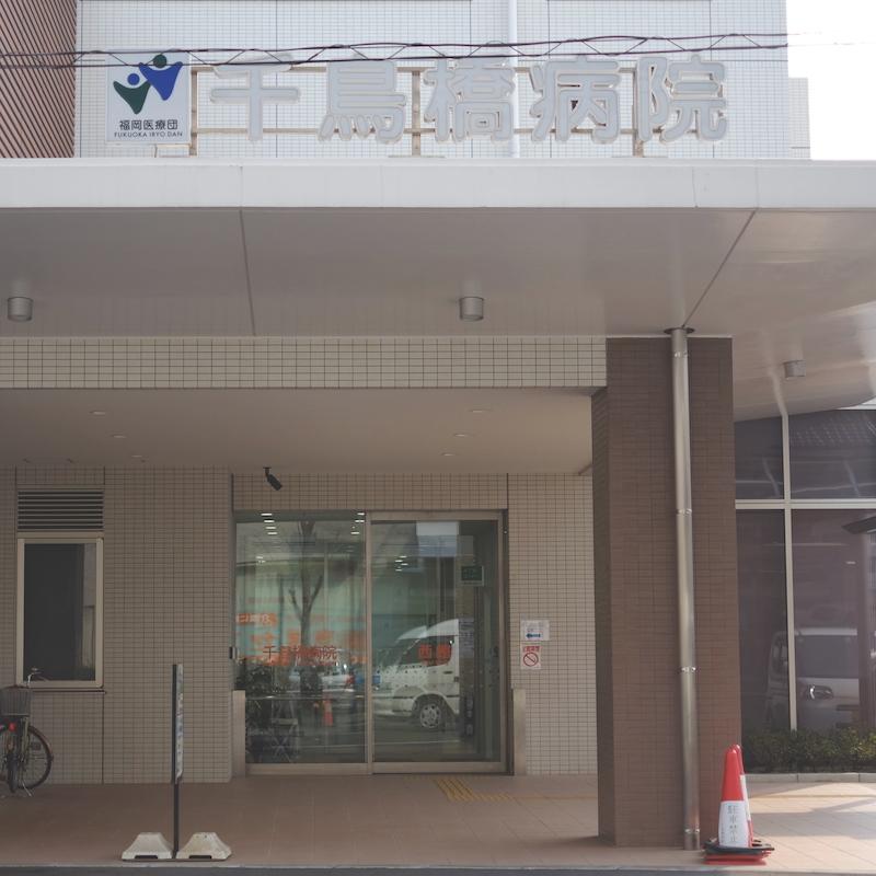 千鳥橋病院 西館正面玄関