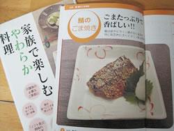 ソフト食レシピ本
