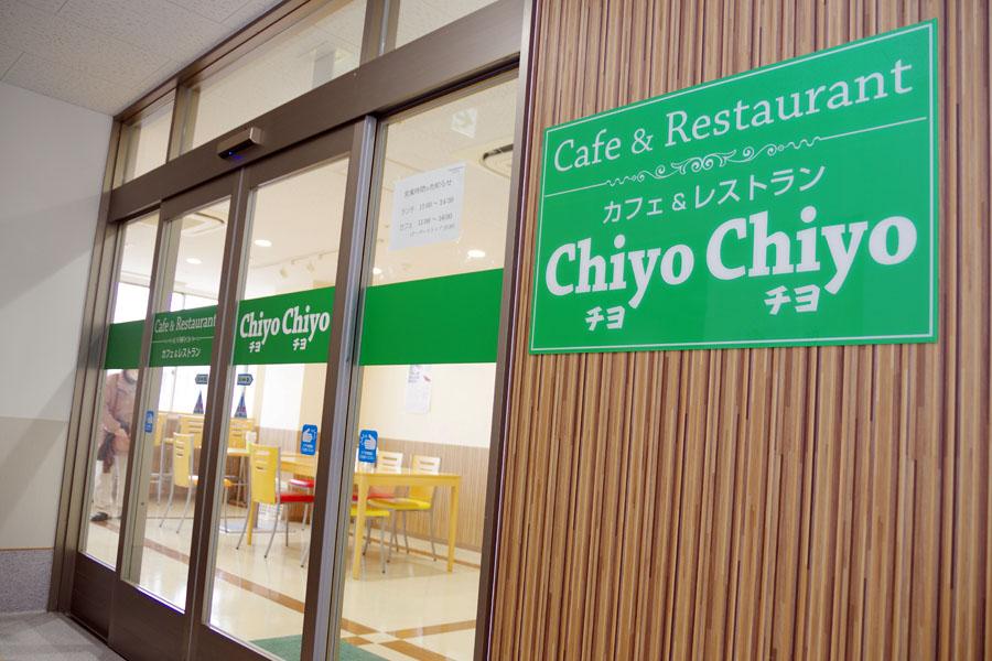 カフェ&レストラン Chiyo Chiyo(チヨチヨ)