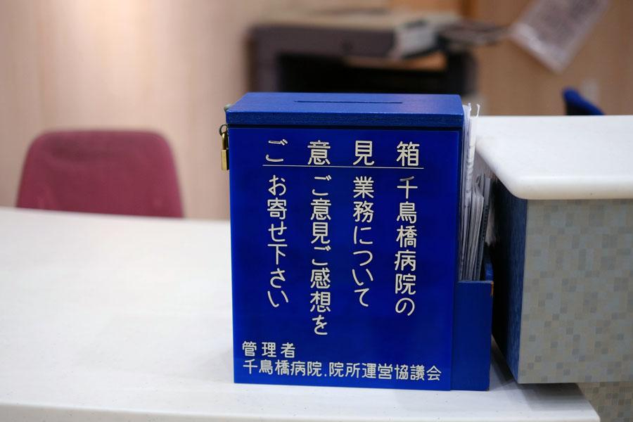 ご意見用紙投書箱