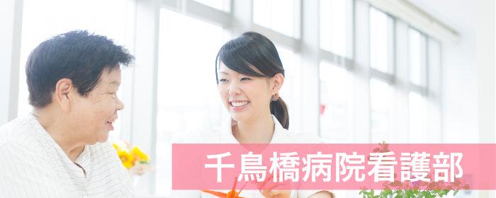 千鳥橋病院看護部