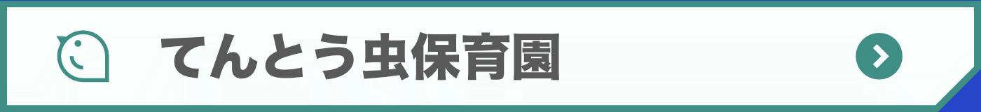 てんとう虫保育園