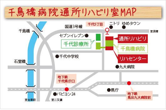 千鳥橋病院通所リハビリ室MAP